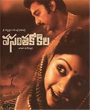 Vasantha Kokila Telugu Full Length Movie  Kamal Haasan Sridevi Silk Smitha